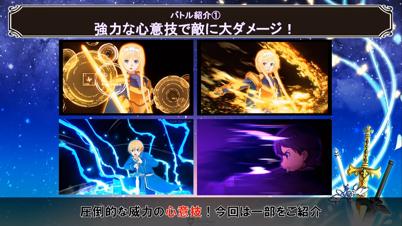 刀劍神域 Alicization Rising Steel