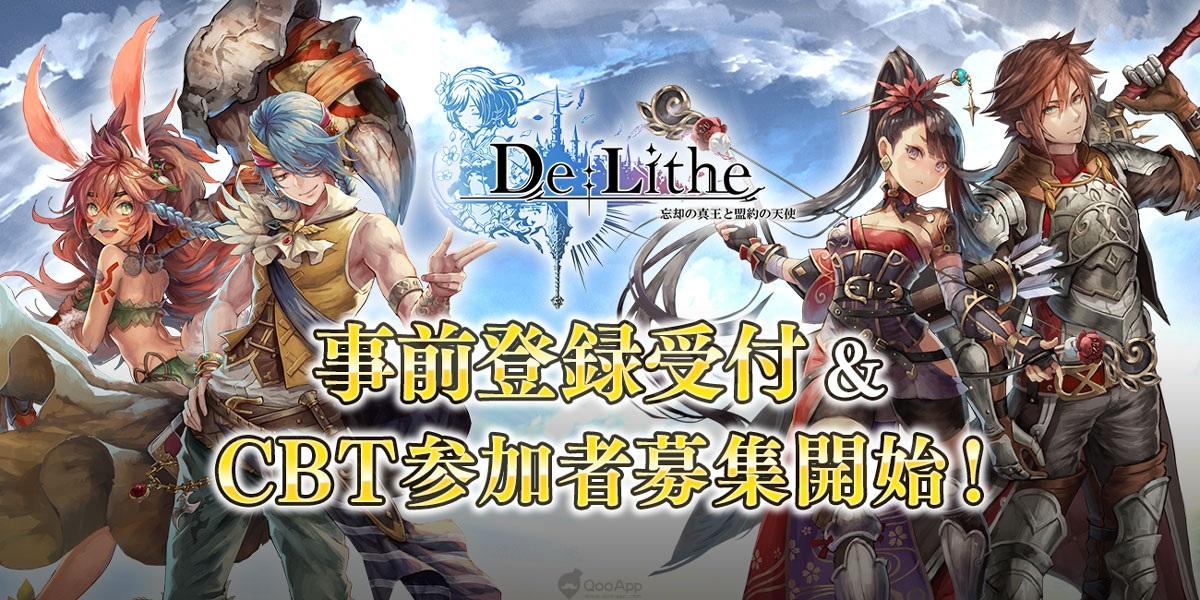 De:Lithe~忘卻真王與盟約天使~