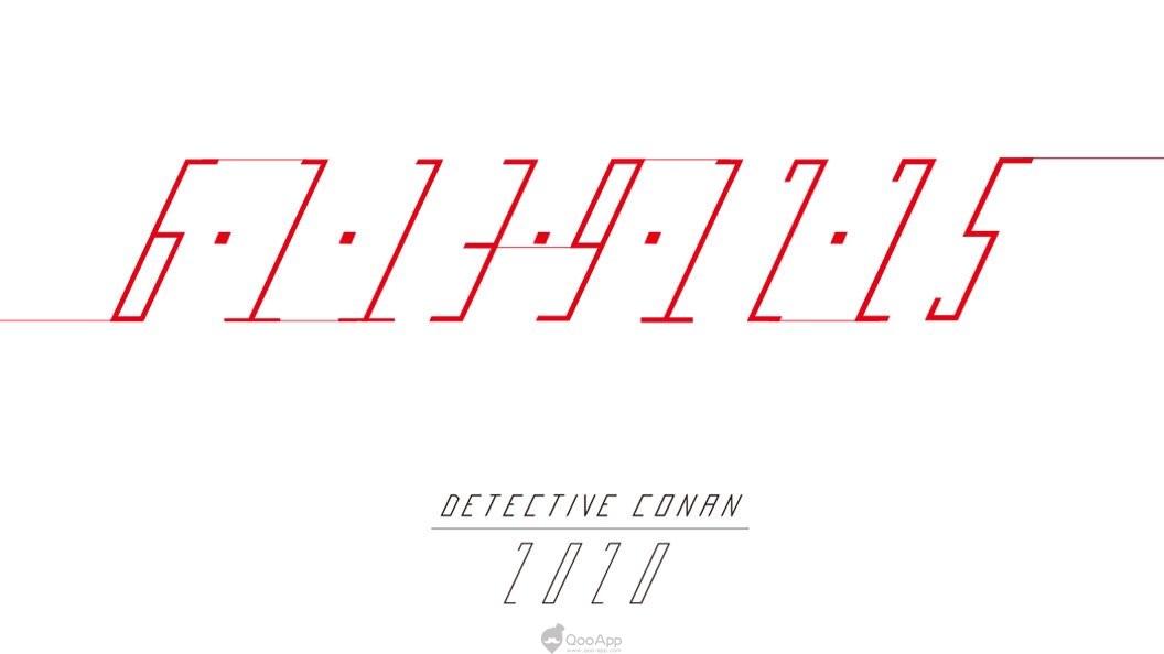 名偵探柯南:緋色的彈丸