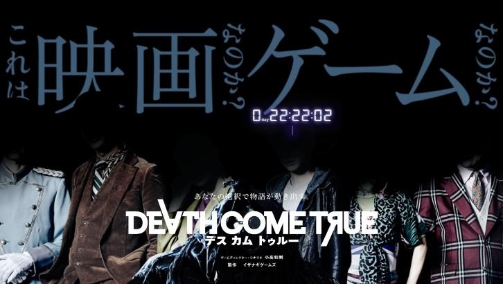 《槍彈辯駁》監督/劇本作家 小高和剛 新作《Death Come True》公開神秘倒數官網
