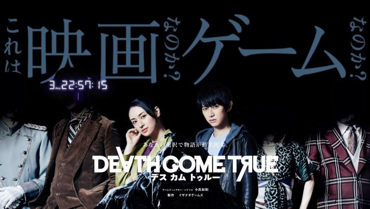 本鄉奏多 及 栗山千明 登場!《槍彈辯駁》小高和剛 新作《Death Come True》公開宣傳影片