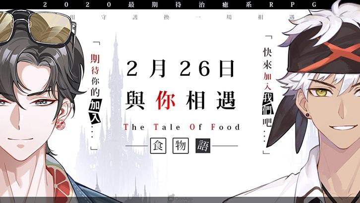 治癒系美食擬人手遊《食物語》2月26日正式公測!御品、珍品食魂免費送!
