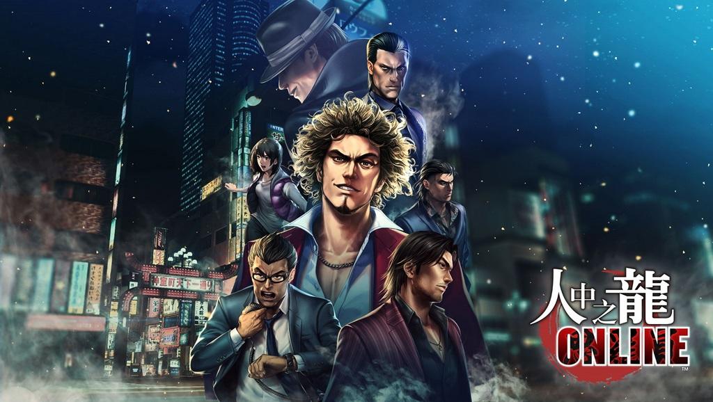 《人中之龍Online》雙平台正式上線!公開遊戲核心「連合」資訊 超佛上市紀念活動開催