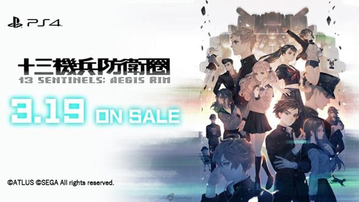 跟著13位少男少女為人類存亡而戰!PS4《十三機兵防衛圈》中文版今日發售