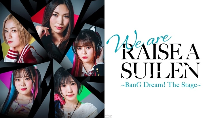 《BanG Dream!》首部舞台劇《We are RAISE A SUILEN~BanG Dream! The Stage~》正式發表!關於 RAS 結成的故事!