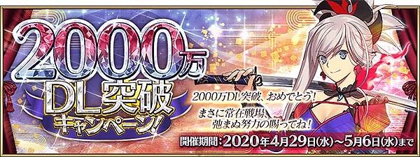 FGO2000DL