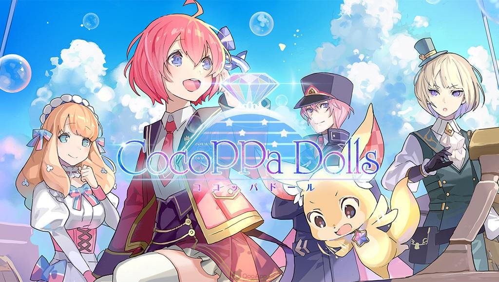 協力換裝手機遊戲《CocoPPa Dolls》宣布將於6月30日終止營運