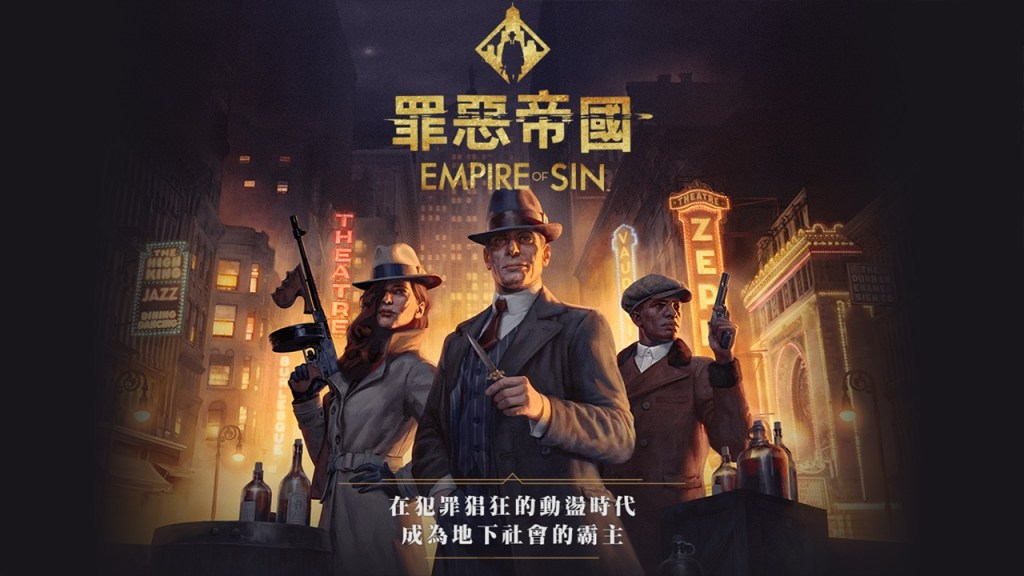 Empire of Sin 罪惡帝國