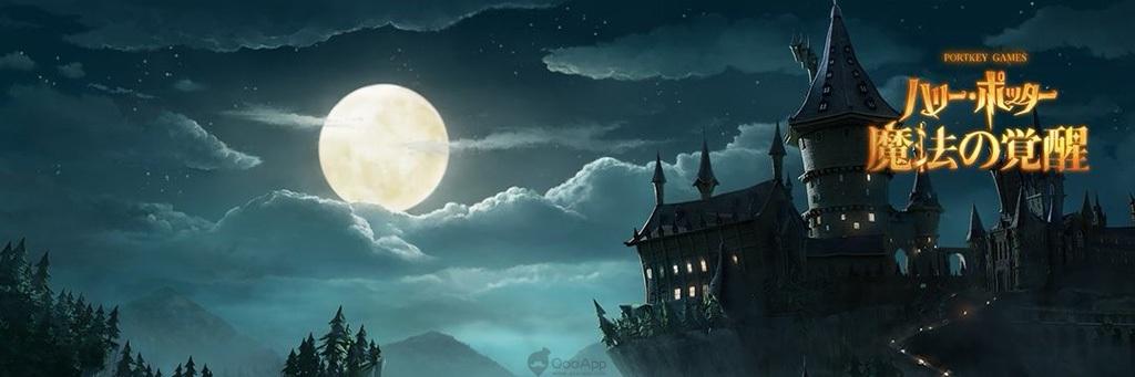 哈利波特:魔法的覺醒