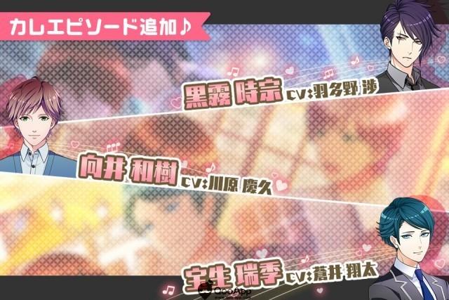 Mobile rhythm game Boyfriend (Beta) Kirameki Note added 3 boyfriends