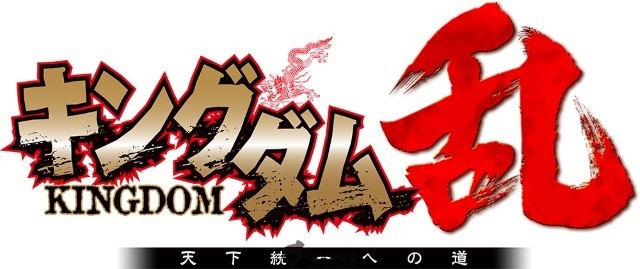Manga Kingdom announced a mobile strategy RPG spin-off