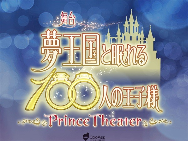 Mobile otome game Yume 100 is getting a stage play