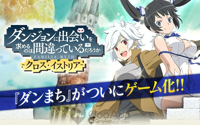 Danmachi Mobile Game Finally Released!