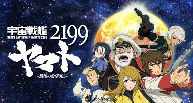 Space Battleship Yamato 2199 Mobile Tower Defense Pre-Registration Kicks Off!