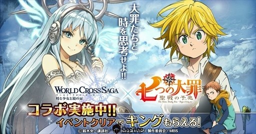 World Cross Saga Collaborates with The Seven Deadly Sins