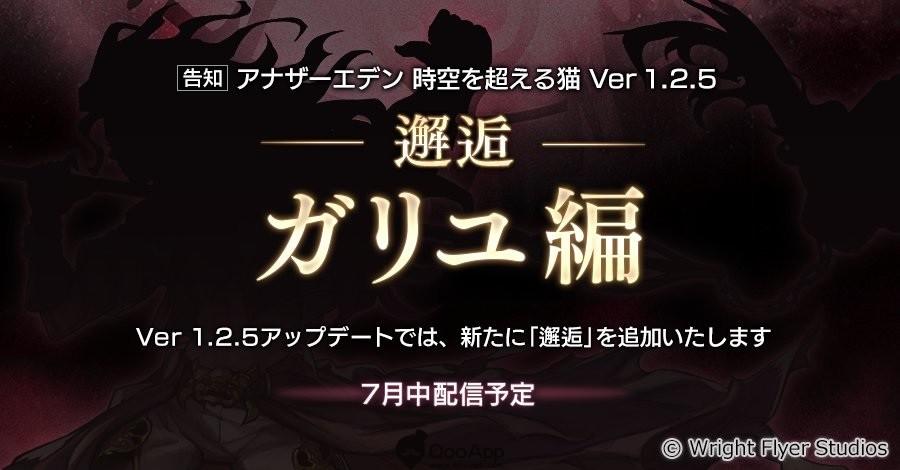 Another Eden New Scenario Update Coming Soon!