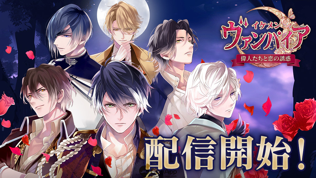 Mobile otome game Ikemen Vampire is now available for download