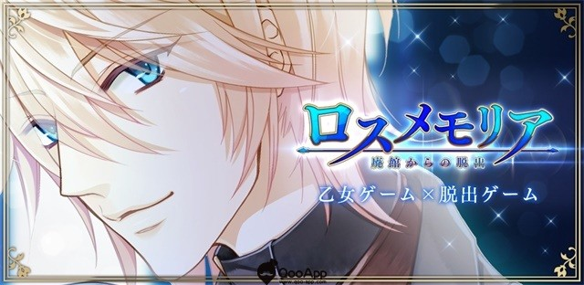 Otome escape room Lost Memoria is now available on mobile