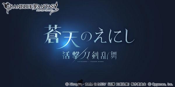 Granblue Fantasy launches Touken Ranbu crossover on 9/9