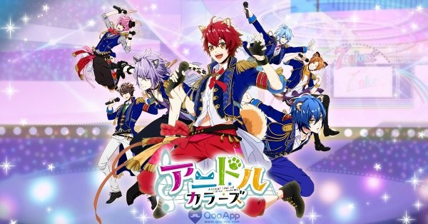 Mobile animal idol game Anidol Colors is ready for download