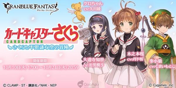 Granblue Fantasy x Cardcaptor Sakura collaboration begins today