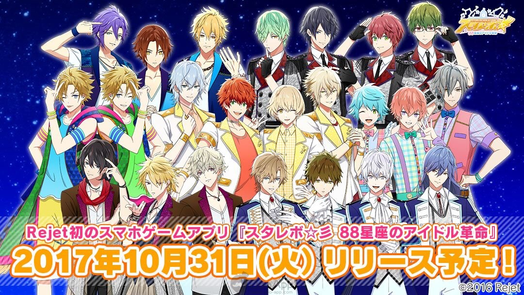 Rejet's mobile idol game Star Revolution will be out on 31/10
