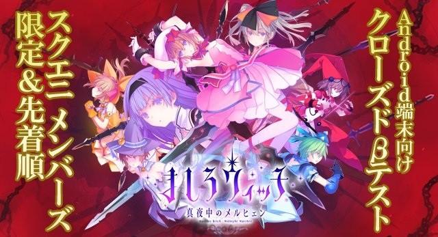 Square Enix's Mashiro Witch Open Beta Starts 31/10!