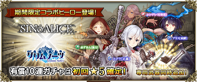 Mobile RPG Grimms Notes's SINoALICE event begins today