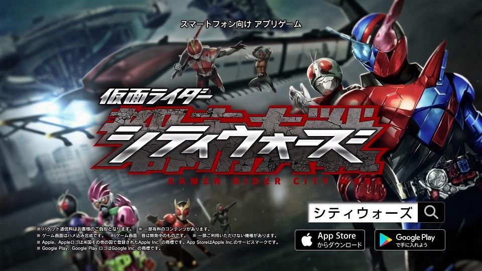 Kamen Rider: City Wars - QooApp