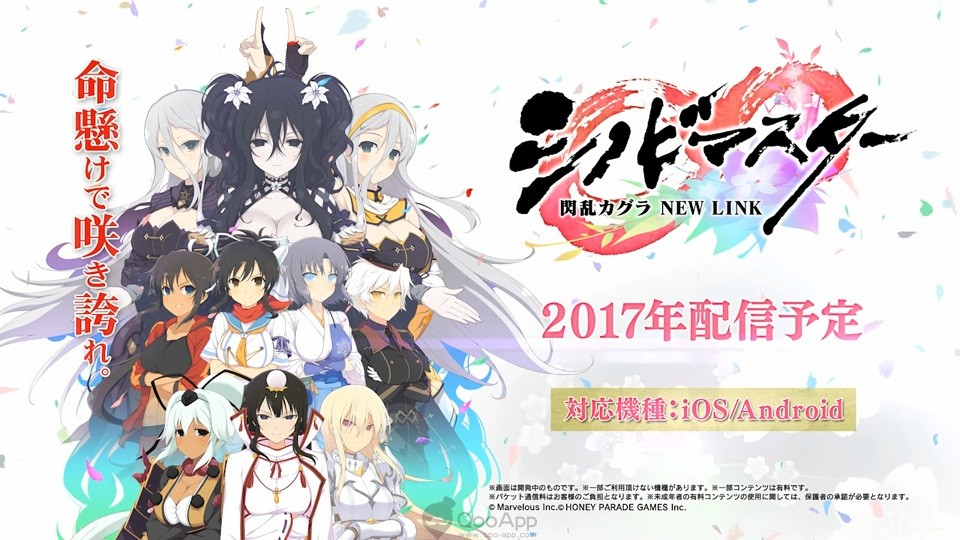 First Shinobi Master Senran Kagura: New Link Trailer Released