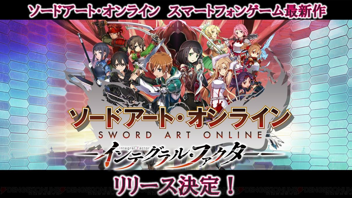 Basic navigation guide for Sword Art Online: Integral Factor