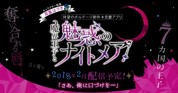 Mobile otome game Makai Oji to Miwaku no Nightmare launches pre-registration