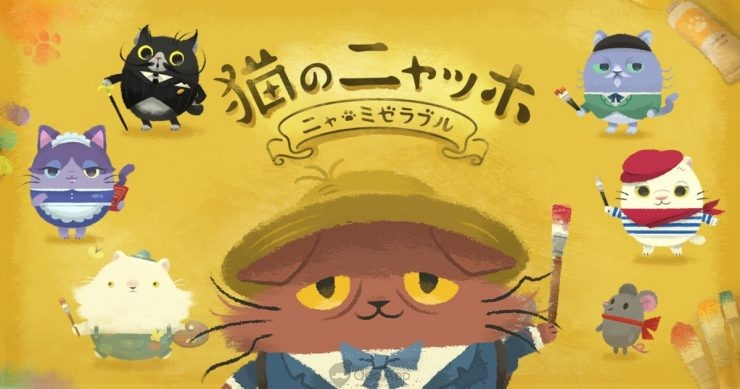 New Mobile Cat Puzzle Game Neko no Nyagho Now Available!