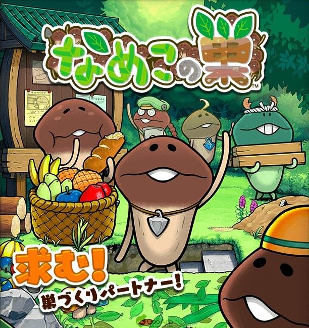 '나메꼬'시리즈 신작 '나메꼬노소' iOS/Android버전 서비스 시작