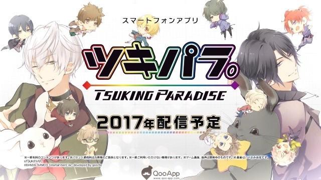 '츠키노 파라다이스' 사전예약 5만명 달성,게임 PV 공개