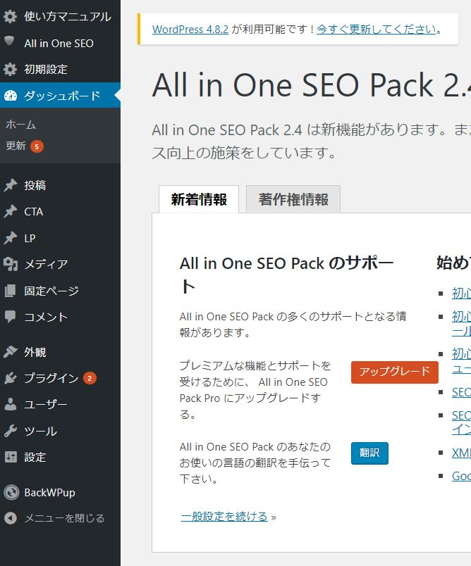All In One SEOメニュー画面