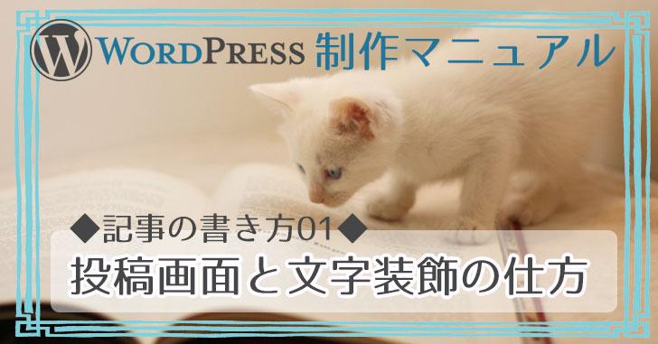 WordPressマニュアル 投稿画面と文字の装飾の仕方