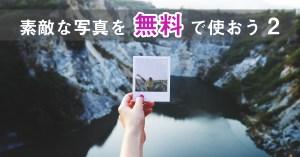 無料写真素材-O-DAN