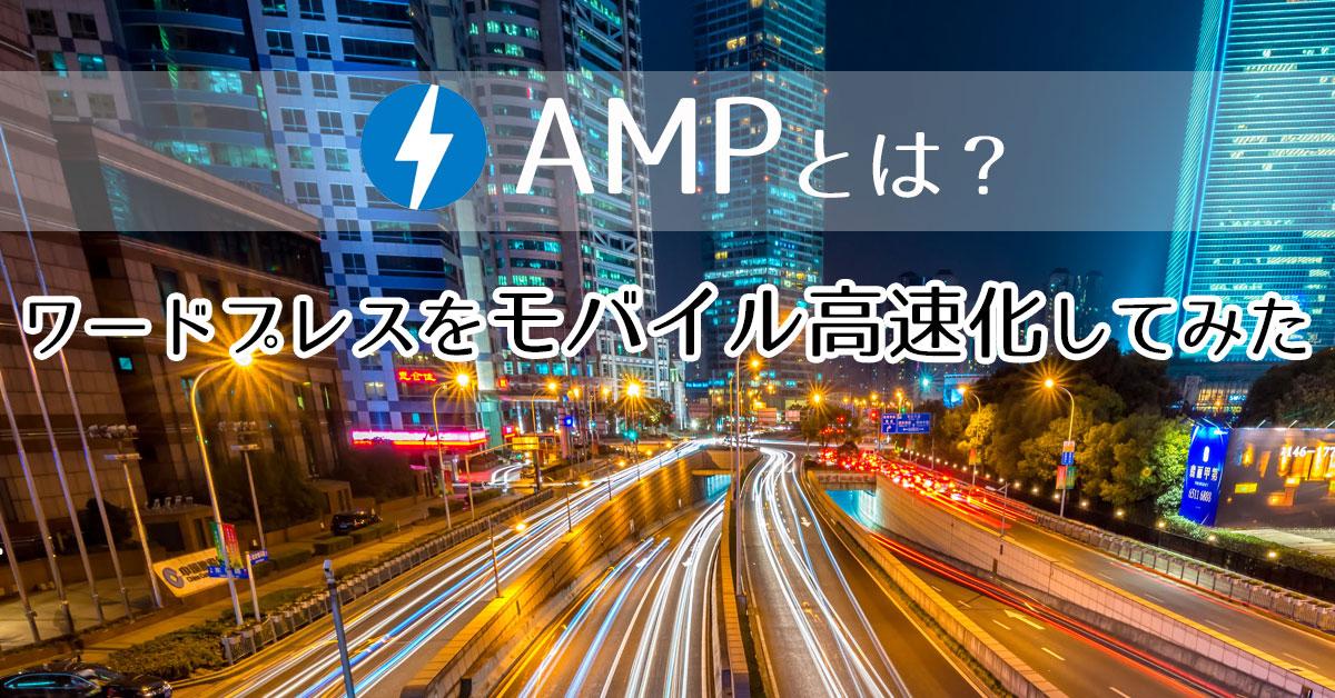 AMPとは?ワードプレスをモバイル高速化してみた