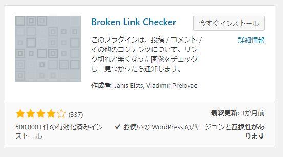 BrokenLinkChecker