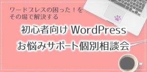 初心者向けWordPressお悩みサポート個別相談会