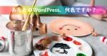 あなたのWordPress、何色ですか?