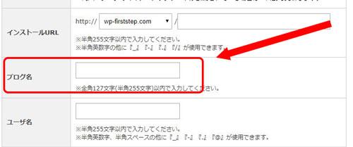 エックスサーバーワードプレスインストール画面