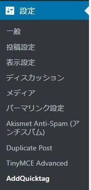 Addquicktagの設定画面
