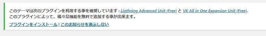 ライトニングプラグイン