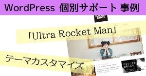 WordPress個別サポート事例 Ultra Rocket Man テーマカスタマイズ