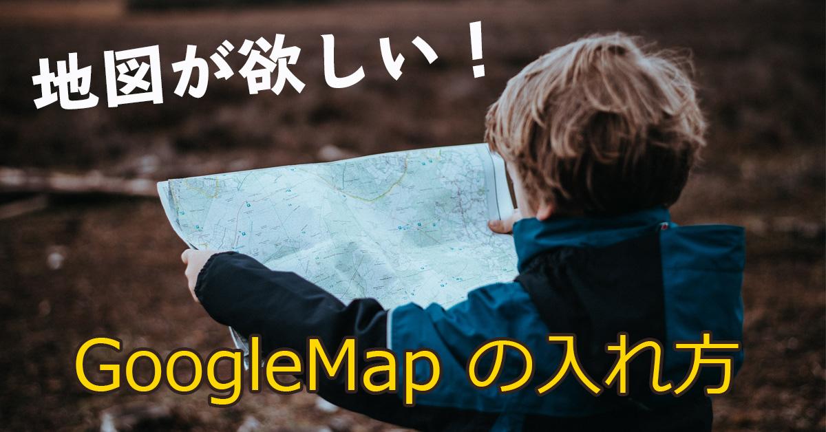 地図が欲しい!GoogleMapの入れ方