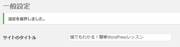 サイト名変更完了確認画面