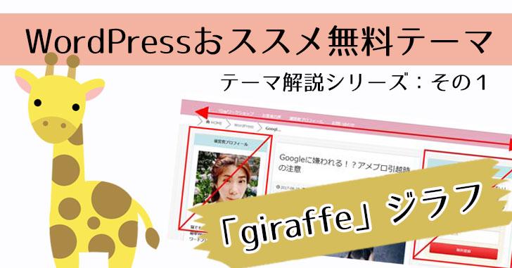 WordPressおススメ無料テーマジラフ