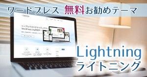 ワードプレス お勧め無料テーマ 3 「Lightning」ライトニング